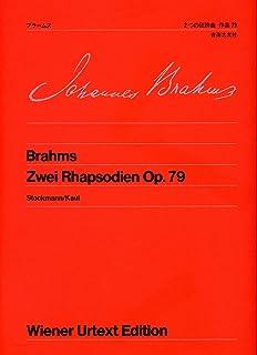 ブラームス 2つの狂詩曲 作品79 (ウィーン原典版)
