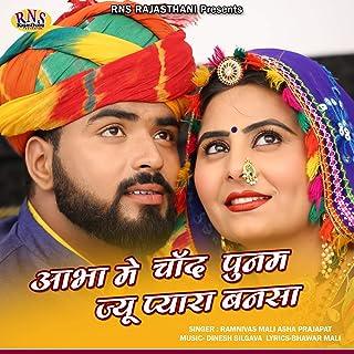 Aabha Me Chand Poonam Jyu Pyara Bansa