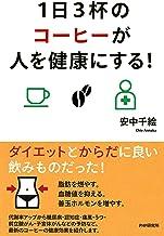 表紙: 1日3杯のコーヒーが人を健康にする! | 安中 千絵