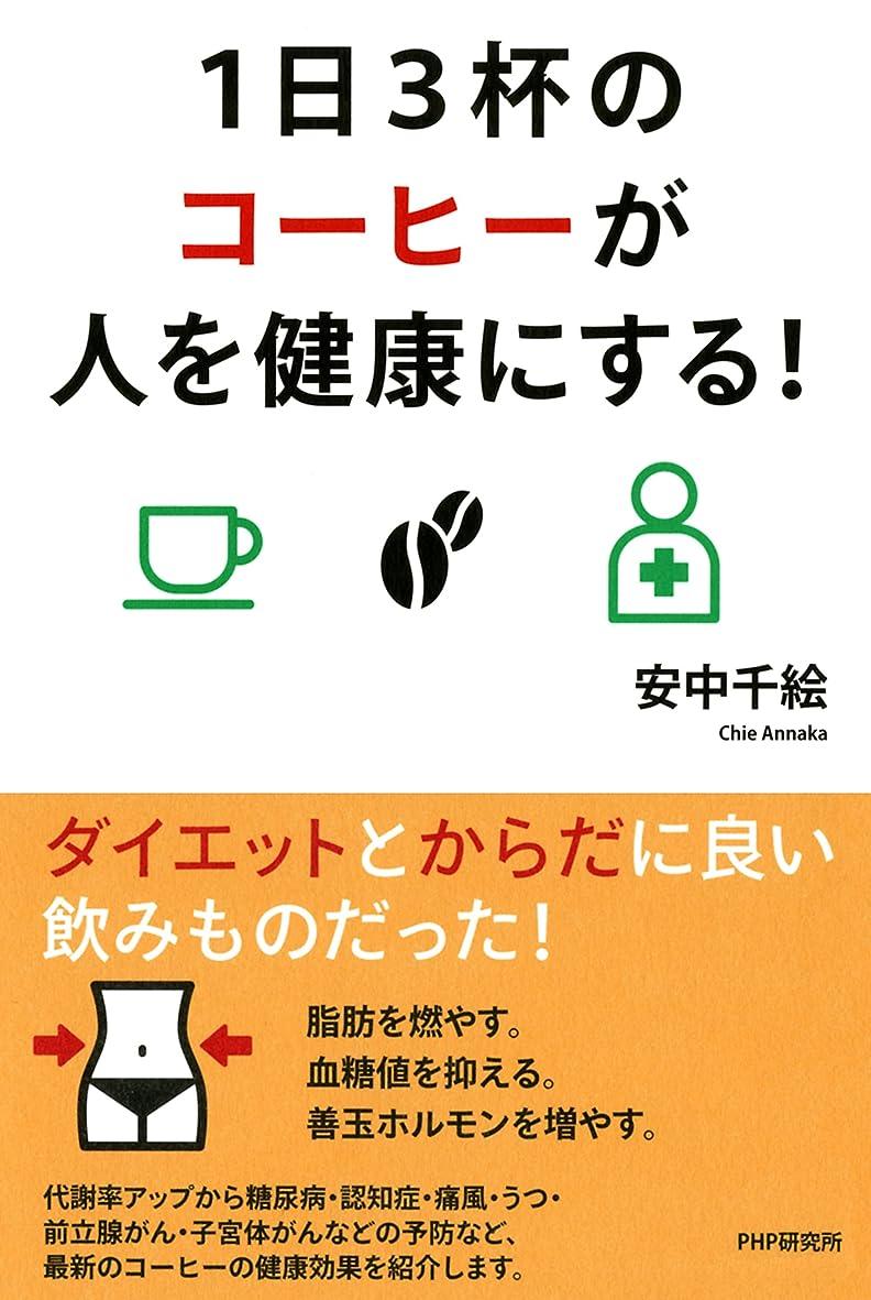 便宜記念碑やさしい1日3杯のコーヒーが人を健康にする!