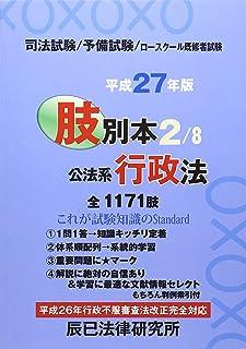 肢別本〈2〉公法系行政法〈平成27年版〉
