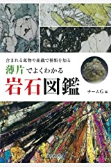 薄片でよくわかる 岩石図鑑: 含まれる鉱物や組織で種類を知る 単行本