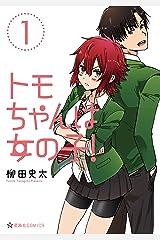 トモちゃんは女の子!(1) (星海社コミックス) Kindle版