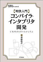 表紙: 明快入門 コンパイラ・インタプリタ開発 C処理系を作りながら学ぶ 林晴比古実用マスターシリーズ | 林 晴比古