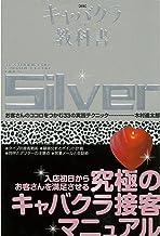 キャバクラの教科書 Silver