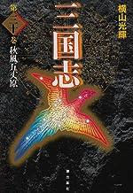 三国志 30 (愛蔵版)