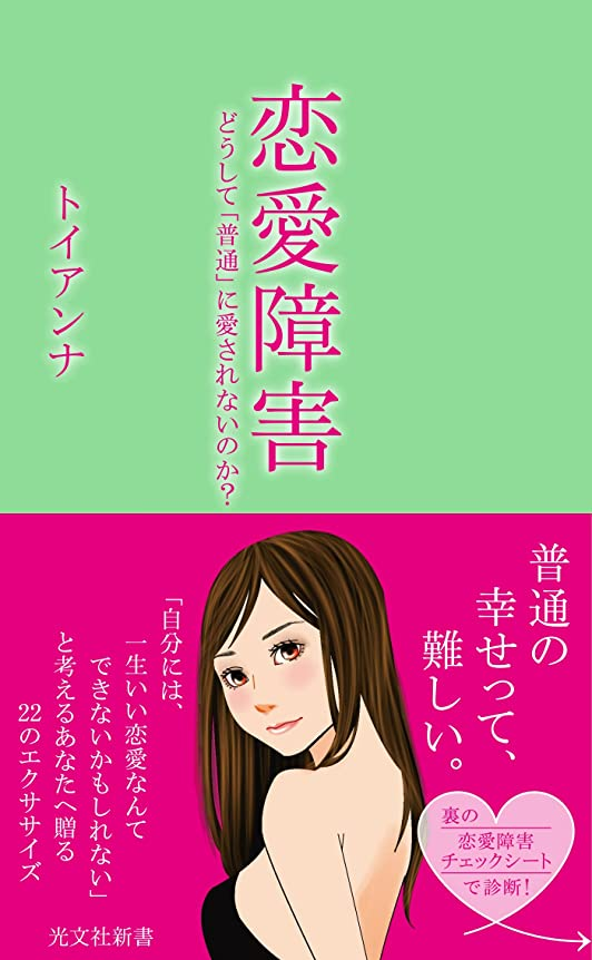 ラフト侵略煩わしい恋愛障害~どうして「普通」に愛されないのか?~ (光文社新書)