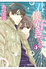 君は僕を好きになる(4)【おまけ漫画付き】 (あすかコミックスCL-DX) Kindle版