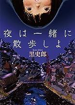 表紙: 夜は一緒に散歩しよ (MF文庫ダ・ヴィンチ) | 黒 史郎