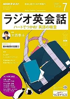 NHKラジオ ラジオ英会話 2019年 7月号 [雑誌] (NHKテキスト)