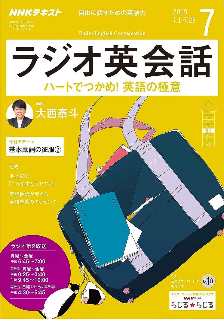 きしむ全国君主制NHKラジオ ラジオ英会話 2019年 7月号 [雑誌] (NHKテキスト)
