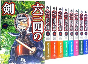 六三四の剣 文庫版 コミック 全10巻完結セット (小学館文庫)
