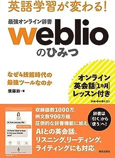 [オンライン英会話1カ月レッスン付き] 英語学習が変わる! 最強オンライン辞書weblio のひみつ なぜ4技能時代の最強ツールなのか