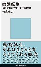 表紙: 輪廻転生 〈私〉をつなぐ生まれ変わりの物語 (講談社現代新書) | 竹倉史人