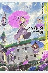 ハルタ 2021-JUNE volume 85 (ハルタコミックス) コミック