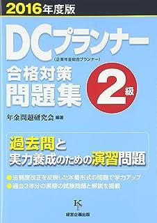 DCプランナー2級合格対策問題集2016年度版