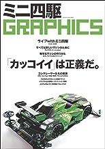 表紙: ミニ四駆GRAPHICS ヤエスメディアムック | RCmagazine編集部