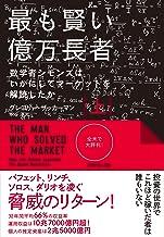 表紙: 最も賢い億万長者〈上〉――数学者シモンズはいかにしてマーケットを解読したか   グレゴリー・ザッカーマン