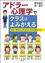 表紙: アドラー心理学でクラスはよみがえる:叱る・ほめるに代わるスキルが身につく | 萩 昌子