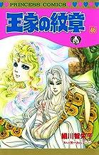 表紙: 王家の紋章 46 (プリンセス・コミックス)   細川智栄子あんど芙~みん