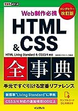 表紙: できるポケット Web制作必携 HTML&CSS全事典 改訂版 HTML Living Standard & CSS3/4対応 できるポケットシリーズ | できるシリーズ編集部