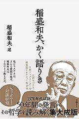 稲盛和夫、かく語りき Kindle版