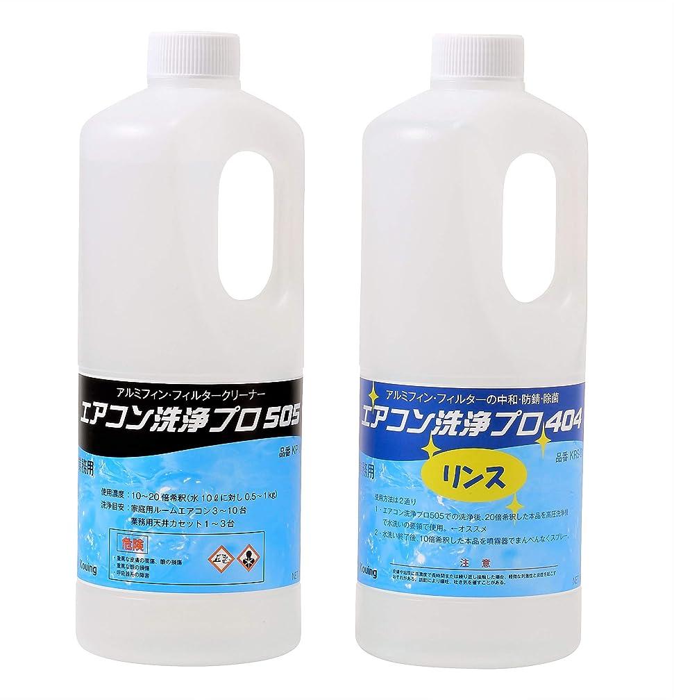 安らぎウェイドずらす2点セット アルミフィンクリーナー (1.0kg) エアコン洗浄プロ505エアコン洗浄剤 ?リンス剤 アルミフィン?フィルターのリンス処理 (1.0kg) エアコン洗浄プロ404(業務用プロ仕様)