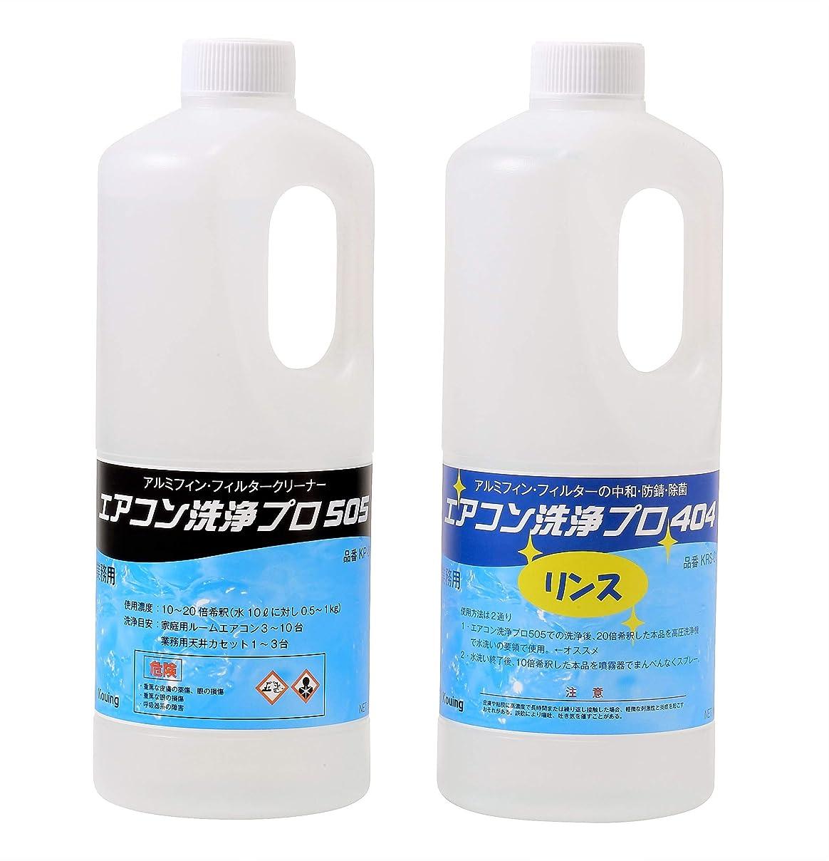 できるキャプテンブライ稼ぐ2点セット アルミフィンクリーナー (1.0kg) エアコン洗浄プロ505エアコン洗浄剤 ?リンス剤 アルミフィン?フィルターのリンス処理 (1.0kg) エアコン洗浄プロ404(業務用プロ仕様)