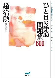 ひと目の手筋 問題集600