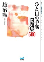 表紙: ひと目の手筋 問題集600   趙 治勲