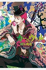 カーニヴァル: 22 (ZERO-SUMコミックス) Kindle版