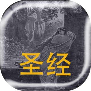 Bible Simplified Chinese