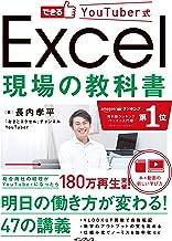 できるYouTuber式 Excel 現場の教科書(「本×動画」で学ぶ新しい独習~180万回再生の実績! )...