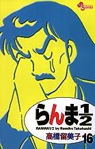 表紙: らんま1/2〔新装版〕(16) (少年サンデーコミックス) | 高橋留美子