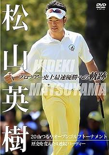 松山英樹 プロツアー史上最速優勝への軌跡 ~20thつるやオープンゴルフトーナメント~ 歴史を変えた4連続バーディー [DVD]...