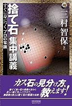 表紙: 捨て石 集中講義 (マイナビ囲碁ブックス)   三村 智保