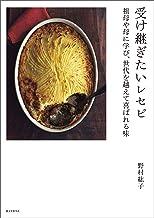 表紙: 受け継ぎたいレセピ:祖母や母に学び、世代を越えて喜ばれる味 | 野村 紘子