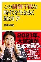 表紙: この制御不能な時代を生き抜く経済学 (講談社+α新書)   竹中平蔵