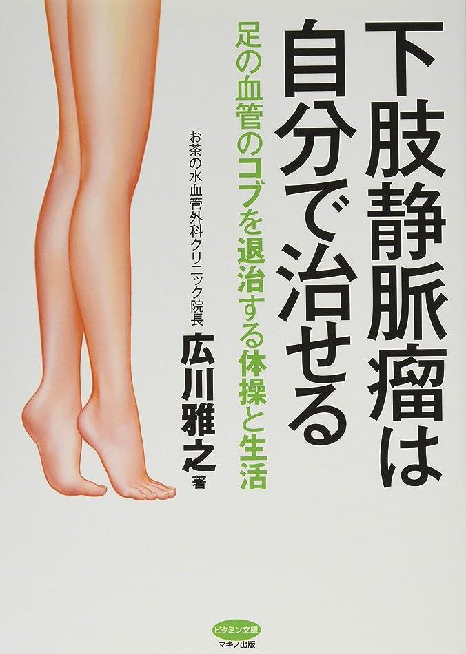 薬剤師胚芽効率下肢静脈瘤は自分で治せる (足の血管のコブを退治する体操と生活)