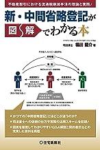 表紙: 新・中間省略登記が図解でわかる本 | 福田龍介