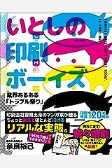 いとしの印刷ボーイズ 業界あるある「トラブル祭り」 Kindle版