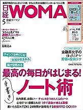 表紙: 日経ウーマン 2020年5月号 [雑誌] | 日経ウーマン