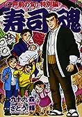 寿司魂 (14) (ニチブンコミックス)