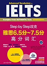 Step by Step攻克雅思6.5分~7.5分高分词汇