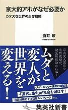 表紙: 京大的アホがなぜ必要か カオスな世界の生存戦略 (集英社新書) | 酒井敏