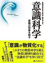 表紙: 意識科学 | 米田晃