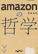 表紙: Amazonの哲学 (だいわ文庫) | 桑原晃弥