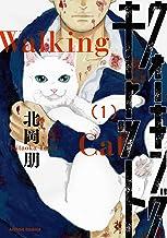 表紙: ウォーキング・キャット : 1 (アクションコミックス) | 北岡朋