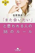 表紙: 「また会いたい」と思われる人の38のルール (幻冬舎文庫) | 吉原珠央