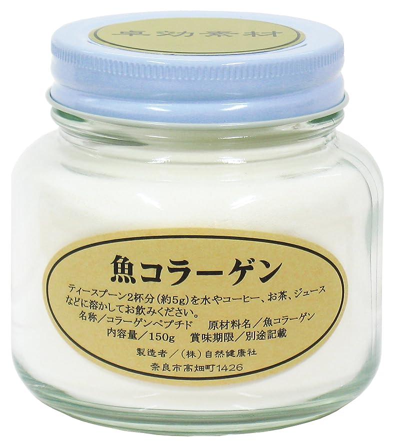塩辛いしなければならないユーザー自然健康社 魚コラーゲンペプチド 150g 密封容器入り